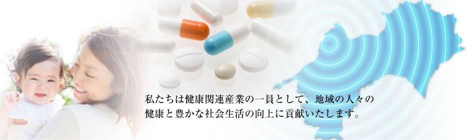 """アスティスは医療用医薬品の販売を通じて、 四国における「地域貢""""健""""度No.1」をめざす医療関連総合商社です。"""