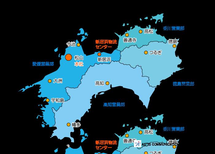 四国に広がるネットワーク